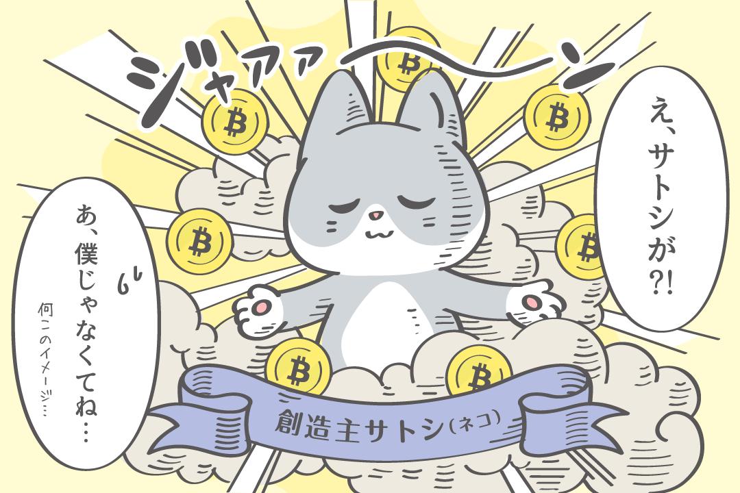 ビットコインとは?世界初の仮想通貨の仕組み・将来性・歴史・購入方法など徹底解説! | CoinPartner(コインパートナー)