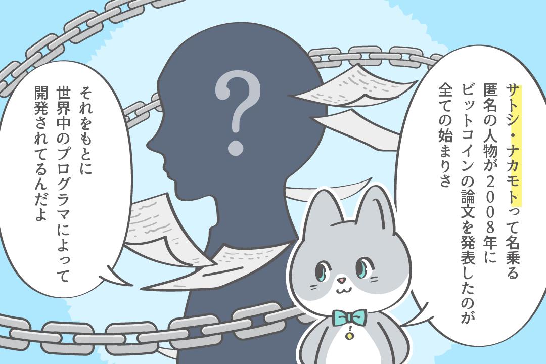 暗号通貨 ナカモトサトシ